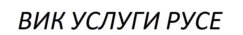 Вик Услуги Русе